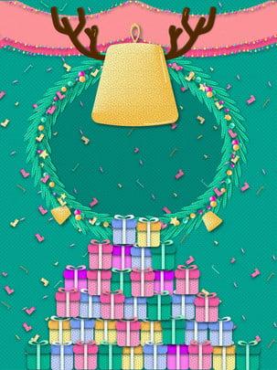 전체 크리스마스 선물 화환 h5 배경 , 크리스마스 배경, 엘크 녹용, 종이 컷 바람 배경 이미지