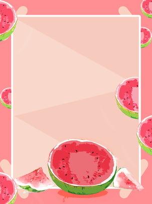 全水果西瓜粉色背景 , 手繪西瓜背景, 水果背景, 西瓜 背景圖片