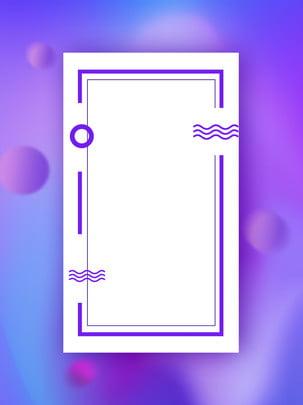 full gradient sáng tạo thiết kế nền poster tối giản , Bối Cảnh, Thiết Kế Nền, Vật Liệu Nền Ảnh nền