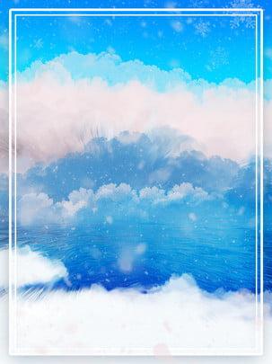 full hand drawn wind fantasy white blue gradient snow landscape poster background , Blue Gradient Background, White Clouds, Cloud Layer Background image