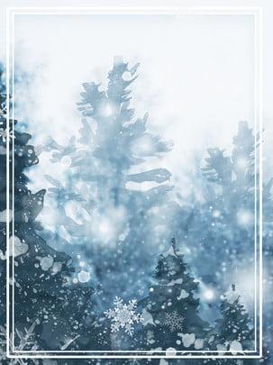 seluruh angin yang ditarik tangan hari bersalji hutan lantang latar belakang salji , Latar Belakang Hari Salji, Latar Belakang Fantasi, Hari Salji imej latar belakang