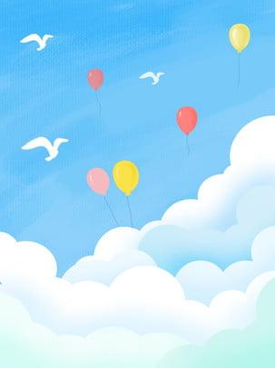 全オリジナル手描き小清新な青空と白い雲の背景 新鲜な背景 風船 清新な自然 背景画像