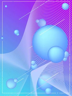 Toàn nền Memphis Fluid Violet Blue H5 Nền Gradient Nền mềm Chất Lỏng Vòng Đường Hình Nền