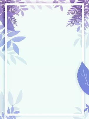 紫色の葉のポスターの背景 , 紫色, グラデーション, 葉っぱ 背景画像