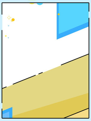 面白いポスターの背景シンプルなボーイッシュなh5背景 イエロー ブルー サークル 背景画像