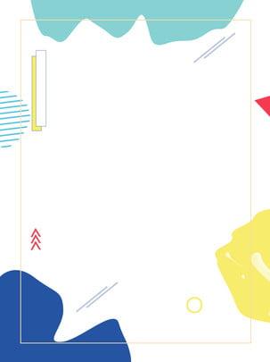 幾何碰撞色背景 , 幾何背景, 主圖, 商業 背景圖片