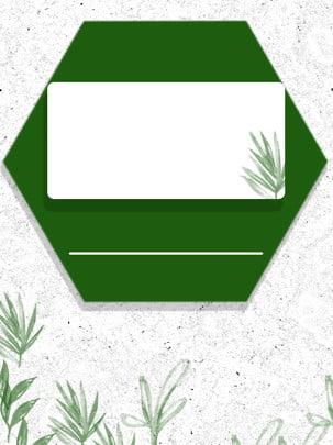 幾何創意海報 廣告背景 時尚 唯美背景圖庫