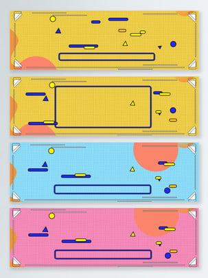 幾何学元素の黄色のbannerの背景pspd , Bunerの背景, Psd, 幾何元素 背景画像