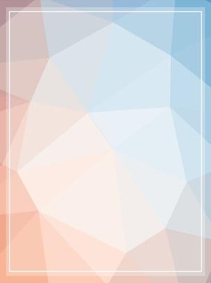 ज्यामितीय कम बहुभुज सरल ताजा पृष्ठभूमि सामग्री , ज्यामिति, कम बहुभुज, सरल पृष्ठभूमि छवि