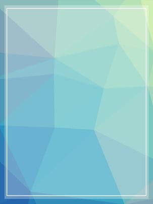 幾何低多邊形簡約清新背景素材 , 幾何, 低多邊形, 簡約 背景圖片