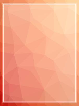 ज्यामितीय कम बहुभुज सरल ताजा नारंगी पृष्ठभूमि सामग्री , ज्यामिति, कम बहुभुज, सरल पृष्ठभूमि छवि