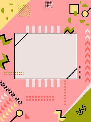 ज्यामितीय बहुभुज मेम्फिस पृष्ठभूमि , ज्यामिति, बहुभुज, गुलाबी पृष्ठभूमि छवि