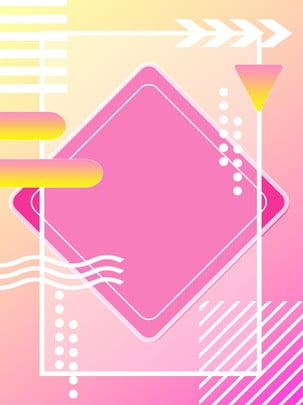 グラデーションのカラフルなピンクの幾何学的な背景 グラデーション カラフルな ピンク ジオメトリ ファッション バックグラウンド グラデーション カラフルな ピンク 背景画像