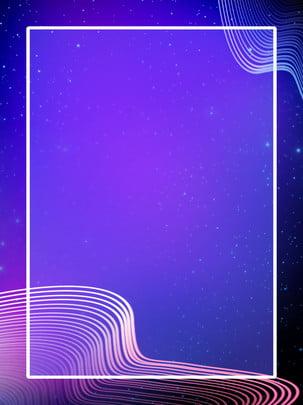 그라데이션 선 별 배경 , 그라디언트 선 배경, 보라색 별이 빛나는 배경, 포스터 배경 배경 이미지