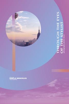 城市紫色漸變海報 漸變 紫色 背景 海報 h5 商用 效果 簡約 , 城市紫色漸變海報, 漸變, 紫色 背景圖片