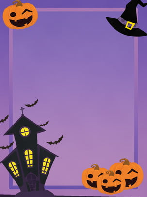 ढाल बैंगनी स्क्वैश महल हेलोवीन पोस्टर पृष्ठभूमि सामग्री बैंगनी क्रमिक परिवर्तन पृष्ठभूमि छवि