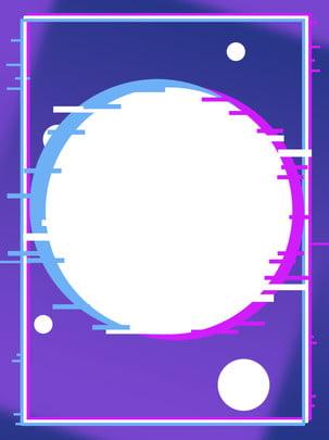 電気商のグラデーションの震えの故障の風格の青い紫色の背景 個性 震える音 故障 背景画像