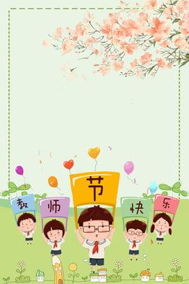 綠色卡通教師節海報背景 綠色 卡通 教師節 兒童 花瓣 節日 手繪 童年 海報 背景 , 綠色, 卡通, 教師節 背景圖片