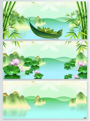 グリーンフレッシュマウンテンドラゴンボートフェスティバルドラゴンボートフェスティバルポスターの背景 , もち米, サソリ, 材料 背景画像