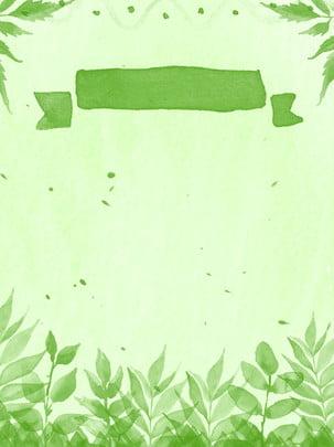 綠色手繪綠葉樹葉海報背景 標籤 綠色 樹葉背景圖庫