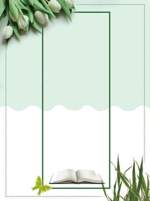 हरे पौधे सजावटी सीमा पृष्ठभूमि , ग्रीन, पौधा, वातावरण पृष्ठभूमि छवि