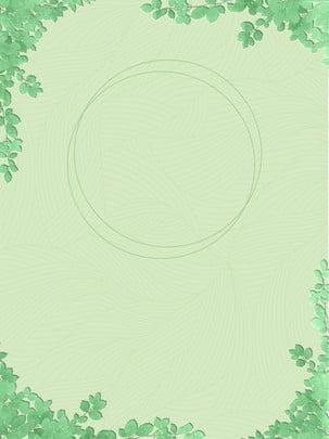 Nền lá cây xanh Màu Xanh Nhà Hình Nền