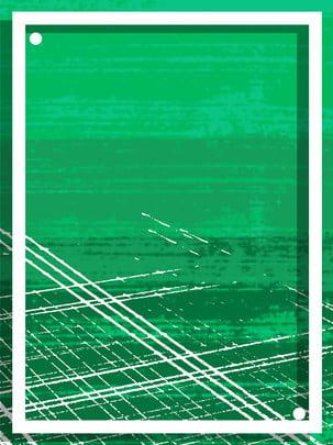 綠色時尚簡約廣告背景 , 清新, 時尚, 文藝 背景圖片
