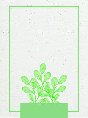 พื้นหลังสีเขียวใบ สีเขียว สีน้ำ ใบไม้สีเขียว รูปภาพพื้นหลัง