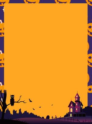हैलोवीन रचनात्मक कार्टून पृष्ठभूमि , हैलोवीन पृष्ठभूमि, चित्रण पृष्ठभूमि, बल्ला पृष्ठभूमि छवि