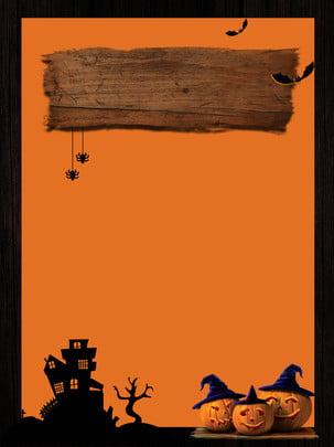 हैलोवीन की रात डरावनी पृष्ठभूमि , हैलोवीन पृष्ठभूमि, कद्दू, रात पृष्ठभूमि छवि