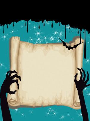 ハロウィーンスクロール手描きイラストポスターの背景イラスト ハロウィン 手 バット 背景画像
