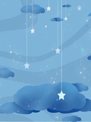 Fundo de anúncio mão desenhada cartoon azul fantasia céu estrelado Mão desenhada Caricatura Azul Sonho Céu estrelado Fundo Estrelado Fundo Desenhada Imagem Do Plano De Fundo