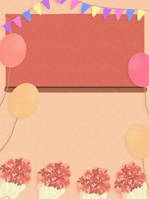 手描き漫画の先生の日のお祝いの背景 気球 花 リボン 背景画像