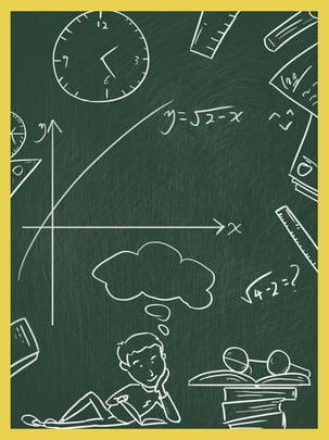 手描きの黒板を描くh 5背景 初校 開幕シーズン 黒板の描画 背景画像