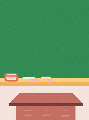 手繪簡約黑板講台教師節背景 , 教師節, 講台, 黑板 背景圖片