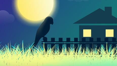 हाथ खींचा चांदनी घर तोता पृष्ठभूमि सामग्री, प्रकाश, रात का दृश्य, घर पृष्ठभूमि छवि