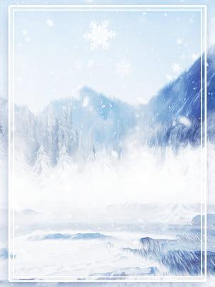 手描きの風の青い氷と雪の遠くの山スノーフレーク風景の背景 雪の背景 ファーマウンテンの背景 スノーフレークの背景 背景画像