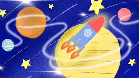 ハオ興星海ファンタジー星空ロケット惑星イラスト背景 ハオシンシンハイ 治療法 夢 背景画像