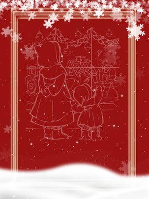 ハッピークリスマスの家族の再会 , クリスマス, 祭り, ロマンチックな 背景画像