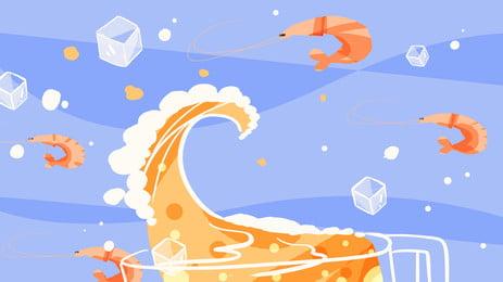 アイス夏漫画ビールザリガニアイスキューブ創造的な背景デザイン 漫画 クリエイティブな背景 涼しい夏 ビール ザリガニ イラストの背景 背景素材 PSDの背景 背景ディスプレイボード 広告宣伝 バックグラウンド 背景PSD 背景素材ダウンロード 漫画 クリエイティブな背景 涼しい夏 背景画像