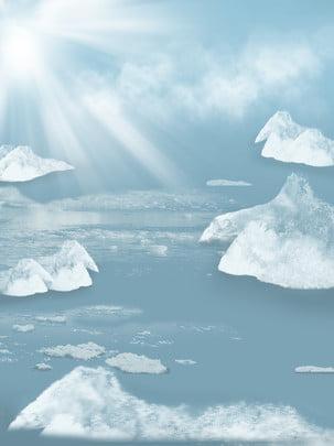 氷山の雪の水の背景 , 氷山雪水ポスターの背景, アイスバーグ, 新鮮な青の背景 背景画像