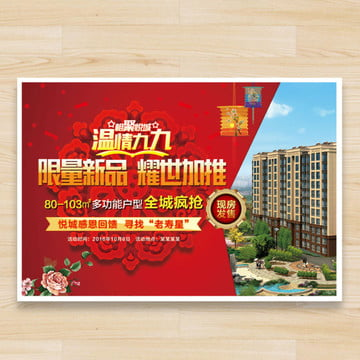 Jiujiu chongyang festival cartaz fundo psd material Material Em Camadas Imagem Do Plano De Fundo