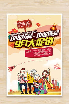 Jiujiu Chongyang Festival Poster Background PSD Material Matériau en couches Suspendu Matériau Source Image De Fond