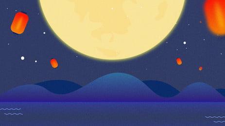 中秋節の下の湖の手描きイラスト背景イラスト 手描き 中秋節 夜空 背景画像