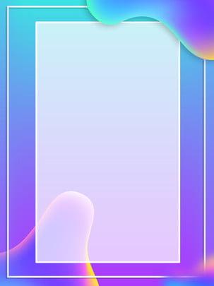鐳射流體炫酷漸變幾何h5背景圖 鐳射 夢幻 創意背景圖庫
