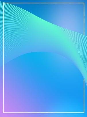 laser chất lỏng hình học gradient h5 dòng nền , Hình Học, Đường Dây, Laser Ảnh nền