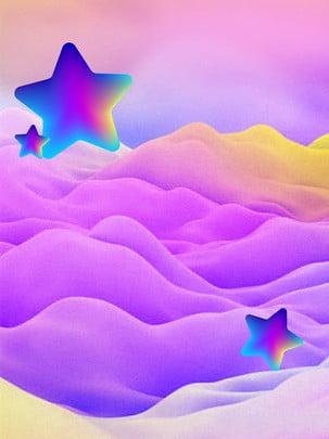 列車背景を通るレーザ流体クールグラジエント幾何 レーザー 液体 かっこいい グラデーション ジオメトリ グラフィックス 電車で ピンク ブルー 紫色 夢 少しずつ ファッション クリエイティブ グラデーションの背景 不規則な背景 色の背景 星 クラウド ポスター バックグラウンド H5 レーザー 液体 かっこいい 背景画像