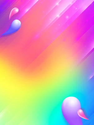列車背景を通るレーザ流体クールグラジエント幾何 レーザー 液体 かっこいい グラデーション ジオメトリ グラフィックス 電車で ピンク ブルー 紫色 夢 少しずつ ファッション クリエイティブ グラデーションの背景 不規則な背景 色の背景 バックグラウンド ポスター H5の背景 レーザー 液体 かっこいい 背景画像