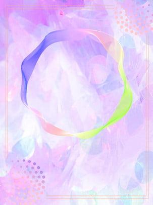 レーザーグラデーションクールH 5背景 レーザー 液体 かっこいい グラデーション ジオメトリ グラフィックス 電車で ピンク ブルー 紫色 夢 少しずつ ファッション クリエイティブ グラデーションの背景 不規則な背景 色の背景 H5の背景 バックグラウンド リング ポスター レーザーグラデーションクールH 5背景 レーザー 背景画像