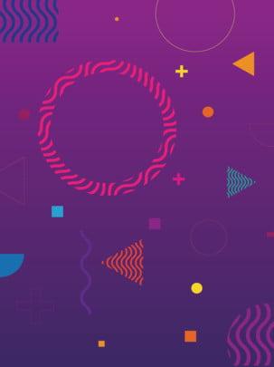 Fundo geométrico criativo gradiente de laser Resumo Publicidade Abstração artística Cor suave Padrão Poster Mostrar Retro Estilo Sunburst Gradiente Geometria Resumo Publicidade Abstração Imagem Do Plano De Fundo